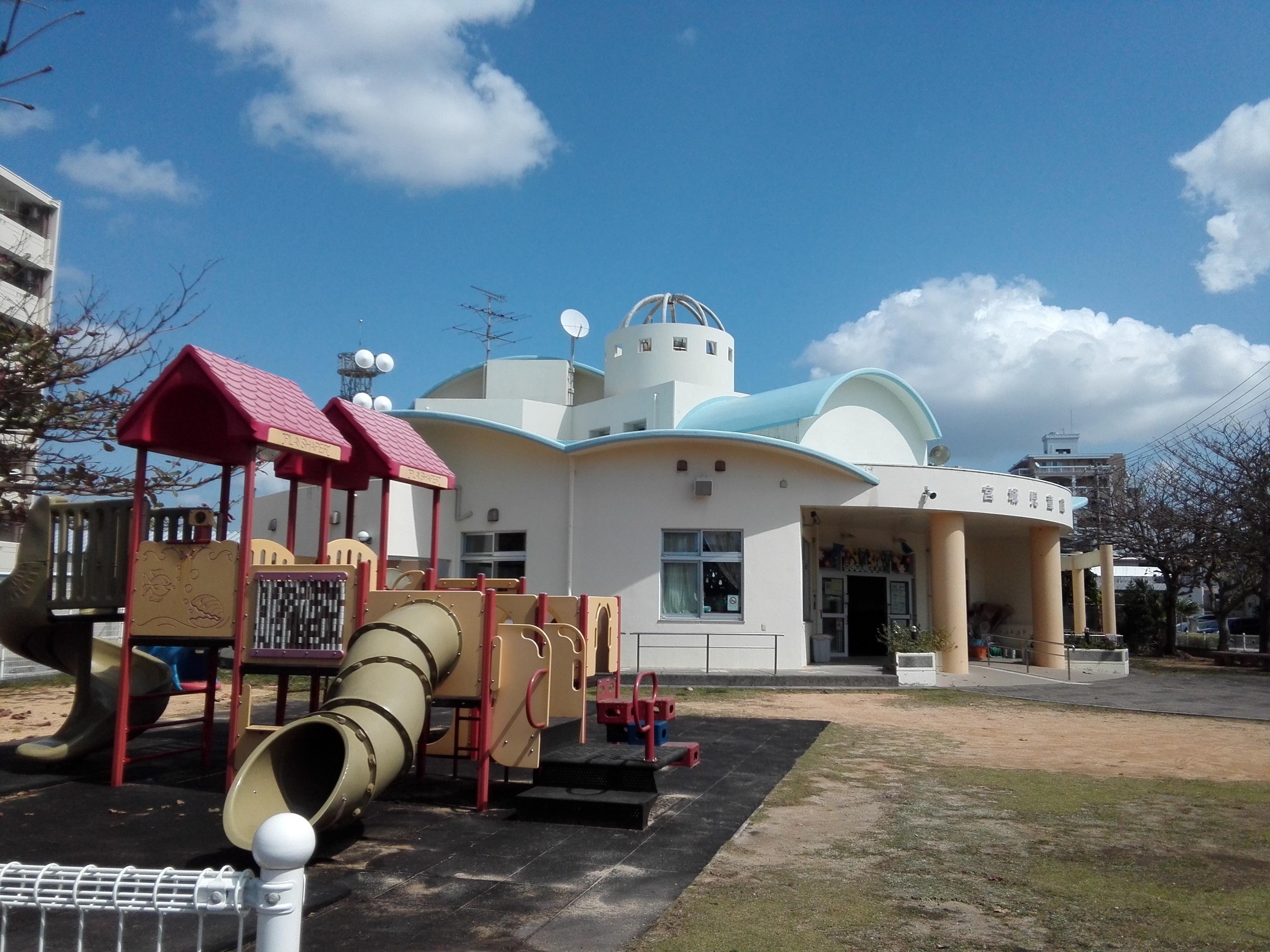 宮城児童館